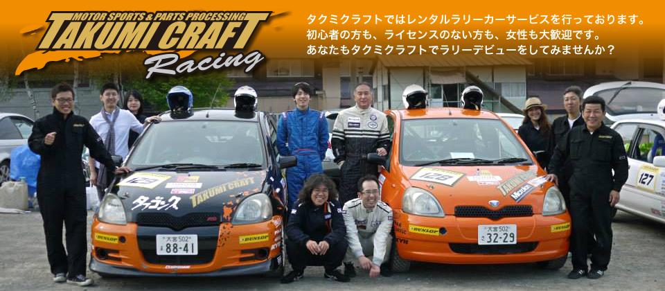 TAKUMI CRAFT Racing